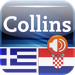 Audio Collins Mini Gem Greek-Croatian & Croatian-Greek Dictionary
